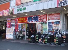 オートバックス 伊勢崎店