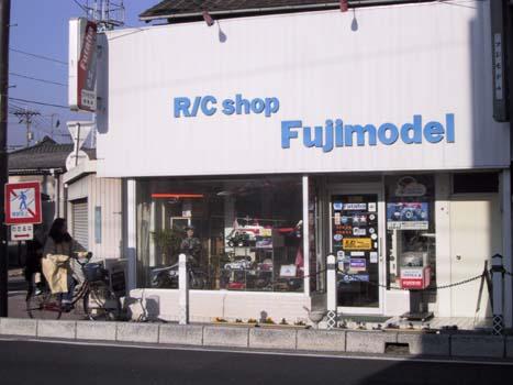 フジモデル 倉敷店