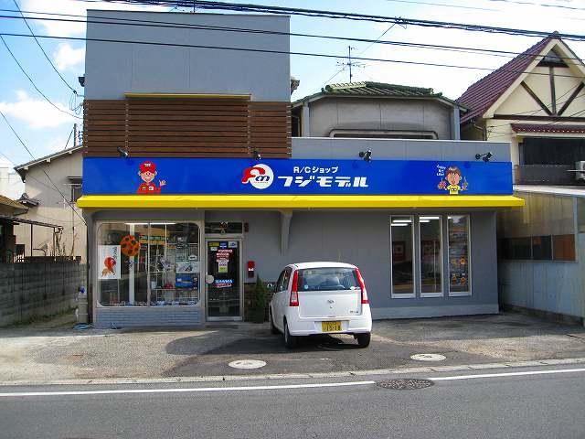フジモデル 岡山店