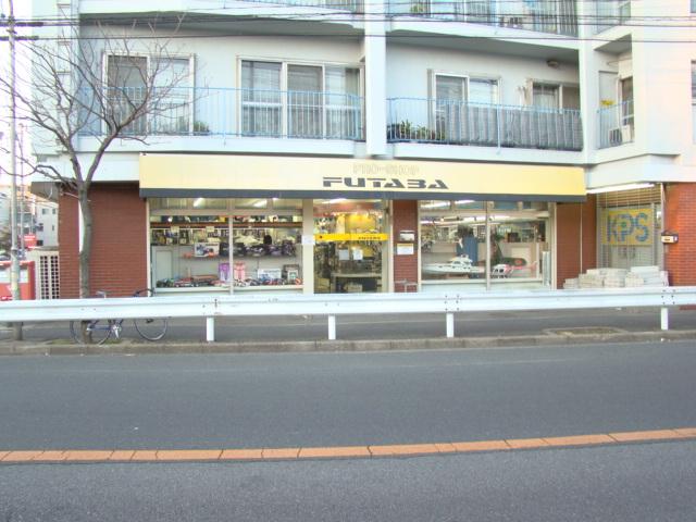 (株)フタバ模型専門