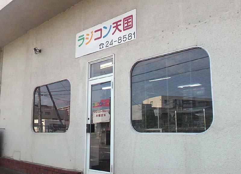 ラジコン天国 土浦店
