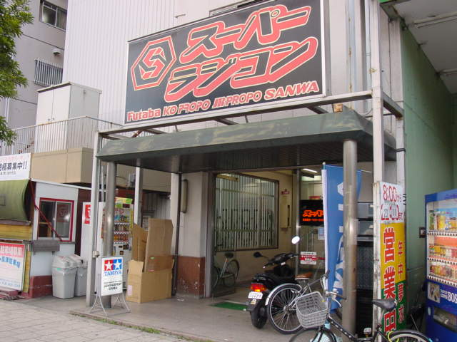 スーパーラジコン 大阪店