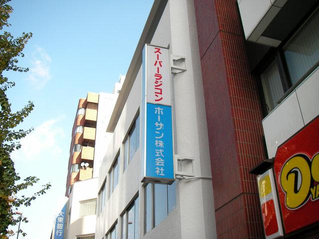 スーパーラジコン 秋葉原店