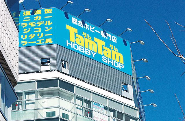タムタム秋葉原店