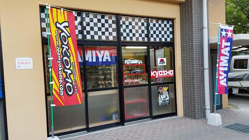 ラジコンショップ&サーキット BASE335 鹿児島店