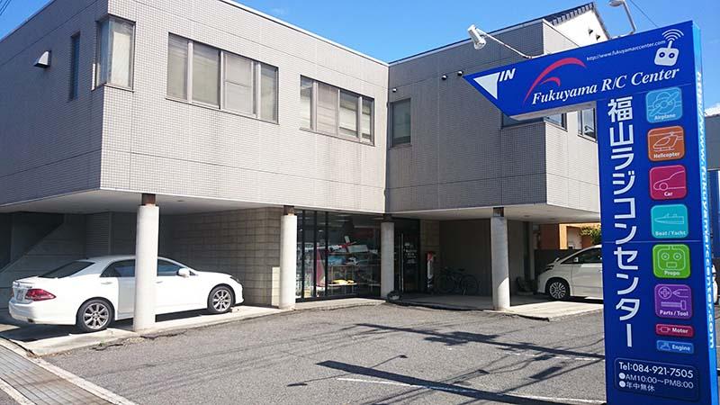 福山ラジコンセンター
