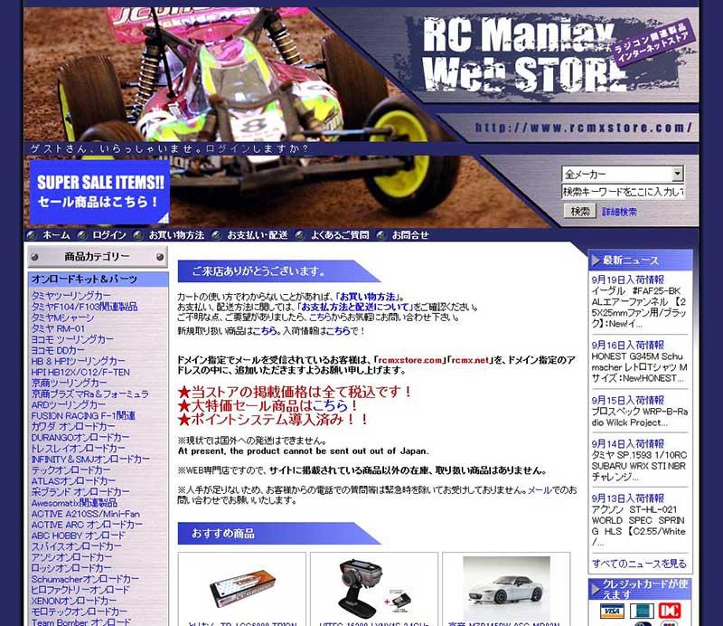 RC Maniax Web Store