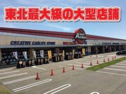 スーパー オートバックス仙台ルート45