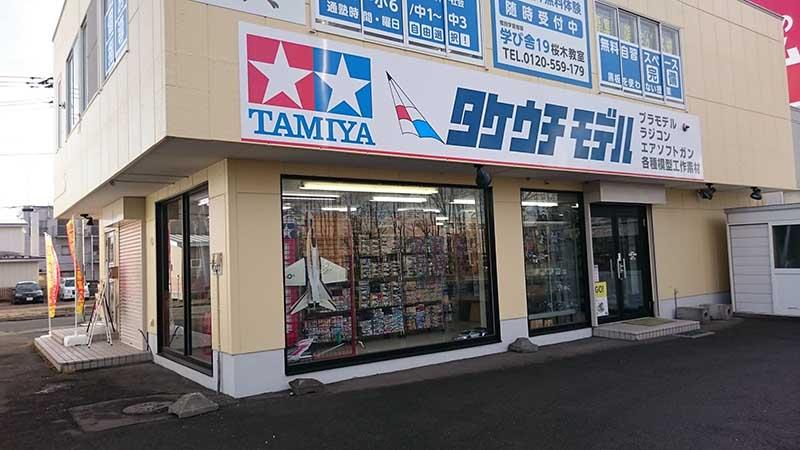 竹内モデル 苫小牧店