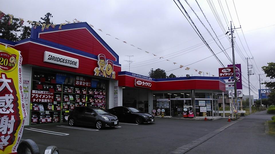 タイヤハウスしばやま石岡店