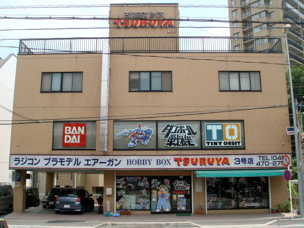 TSURUYA 3号店